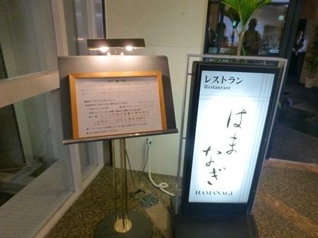 アクアヴィラ伊勢志摩夕食4