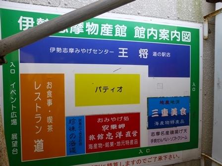 2017道の駅伊勢志摩3