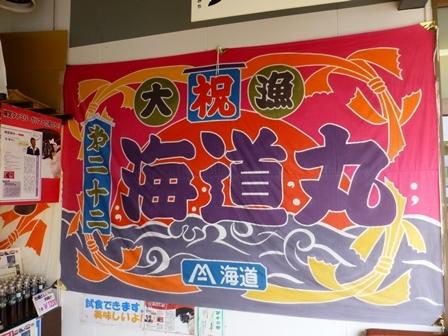 2017道の駅伊勢志摩12