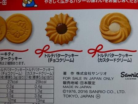 ブルボンキティクッキー缶 5