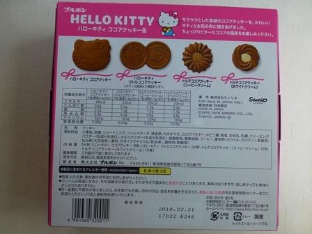 ブルボンキティクッキー缶 16