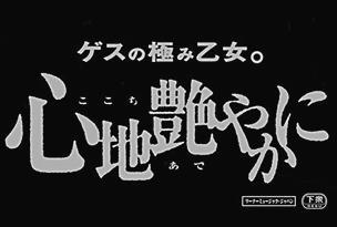 『ゲスの極み乙女。』復活w 新AL『達磨林檎』全曲試聴&収録曲の先行配信スタート!