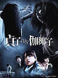 『貞子vsカヤコ』とかいう映画wwwww
