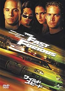 『ワイルドスピード』とかいうクッサい映画wwwww