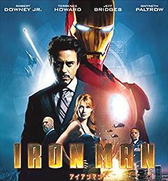 映画『アイアンマン』に登場するトニー・スタークが赤と金のパワードスーツを着たヒーローってなんだっけ?