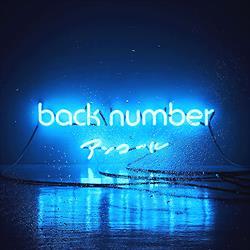『back number』の曲ベスト3決定したぞwwwww