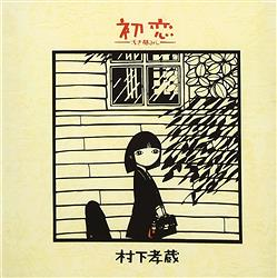 『村下孝蔵』の曲を「初恋」しかしらない奴wwwww