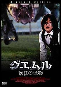『グエムル』とかいう韓国のパニック映画wwwww