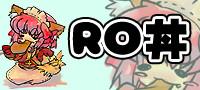 RO丼アンテナバナー