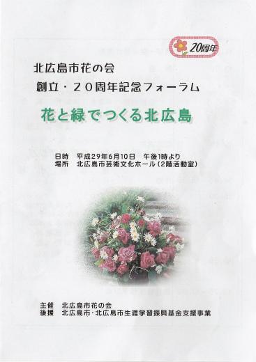 s-966-1北広島市花の会 (2)