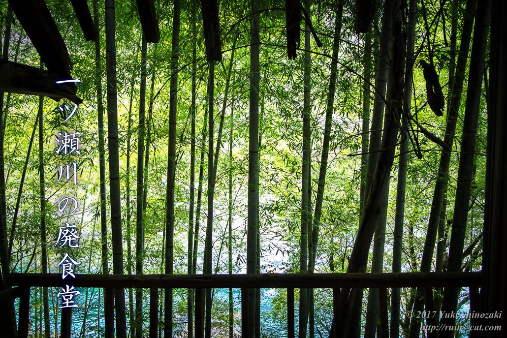 【廃墟】一ツ瀬川の廃食堂_竹林の渓流を望む
