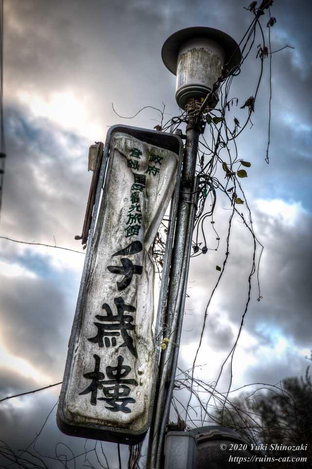 【廃墟】政府登録 国際観光旅館 千歳樓(千歳楼)の案内看板