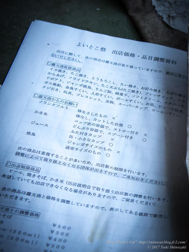 【廃墟】萬治キノコ牧場_談合