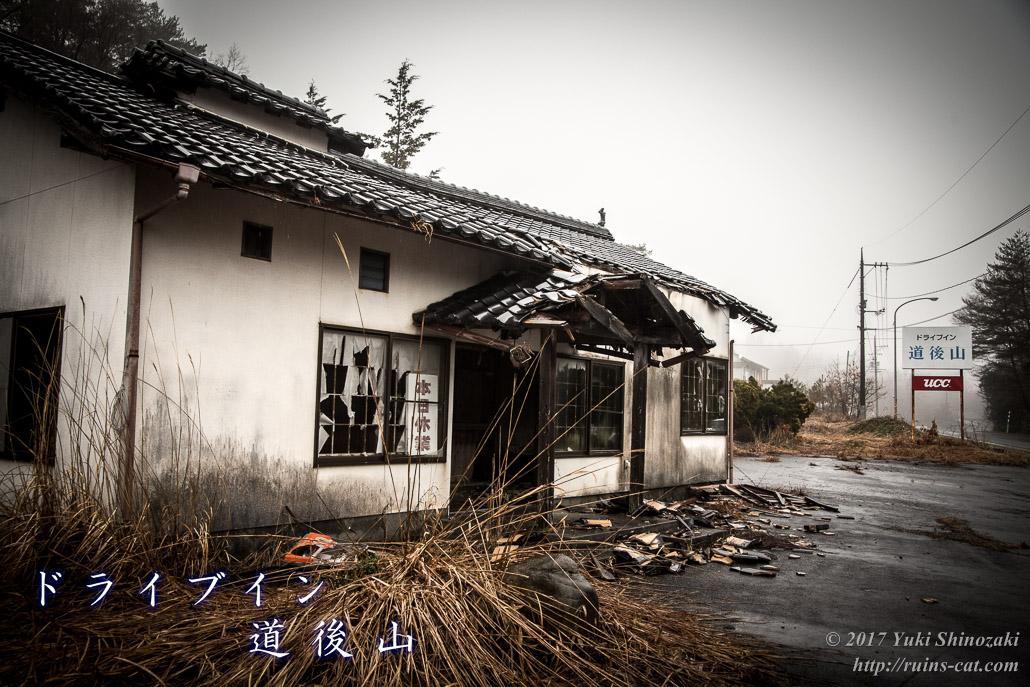 【廃墟】ドライブイン道後山_外観