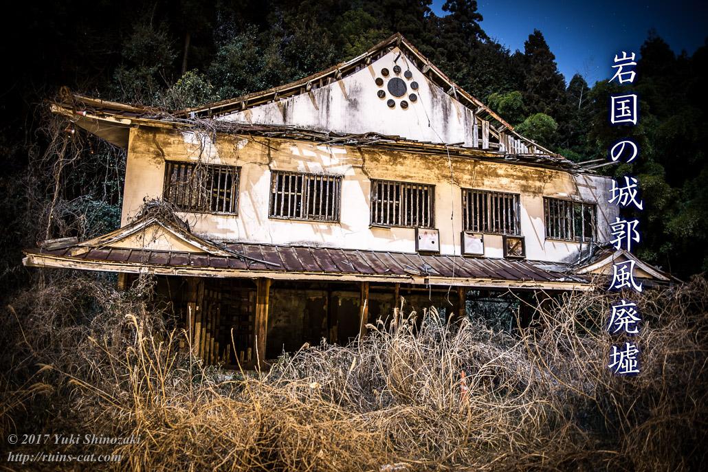 【廃墟】岩国の城郭風廃墟_外観