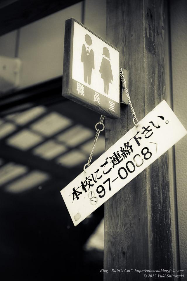 【廃墟】安原小学校 戸石分校_本校へご連絡下さい