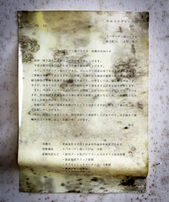 【廃墟】スパガーデン 湯~とぴあ(スパリゾート大鰐)_休館のお知らせ