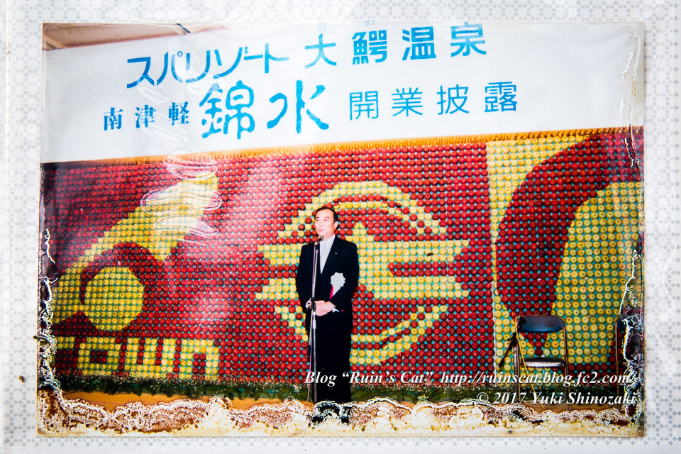 【廃墟】スパガーデン 湯~とぴあ(スパリゾート大鰐)_南津軽 錦水 開業の挨拶