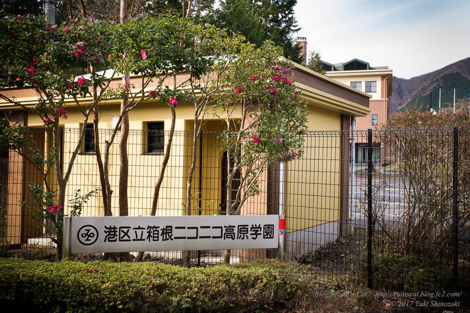 港区立箱根ニコニコ高原学園