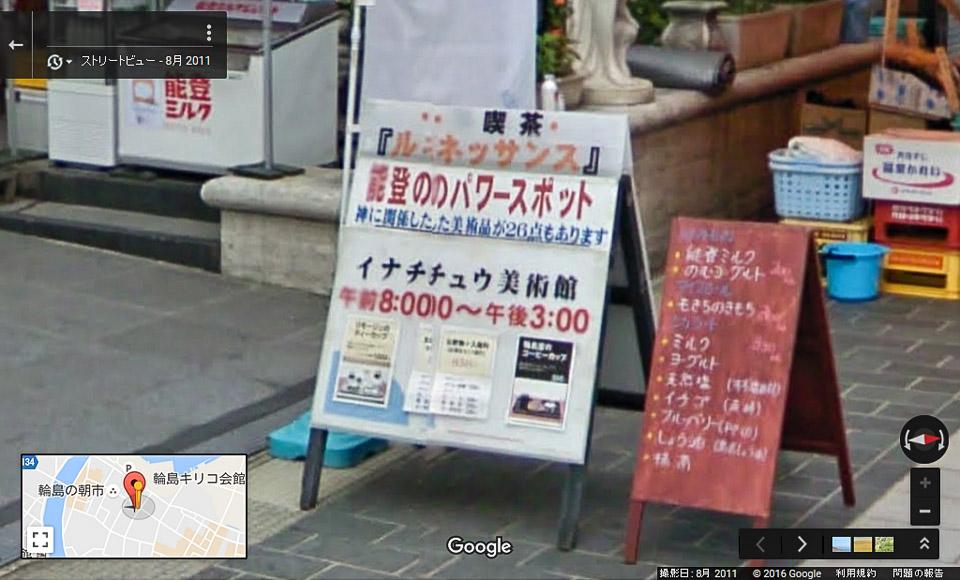 イナチュウ美術館(漆喫茶ルネッサンス)_現役時GoogleStreetView02