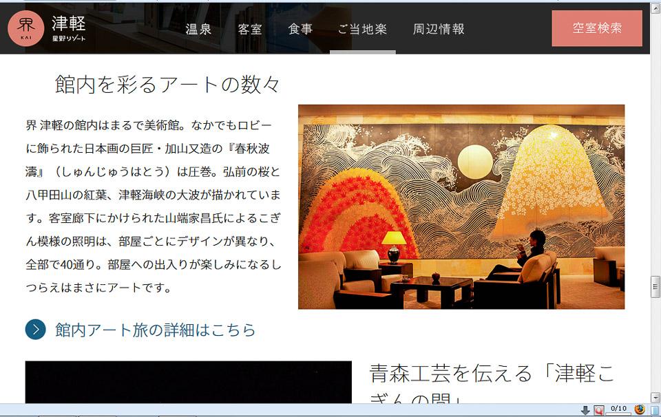 【廃墟】スパガーデン 湯~とぴあ(スパリゾート大鰐)_界 津軽HP