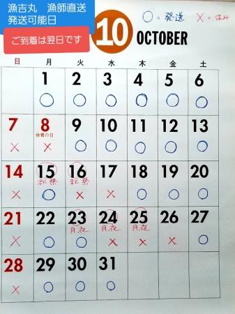 10月の発送予定日
