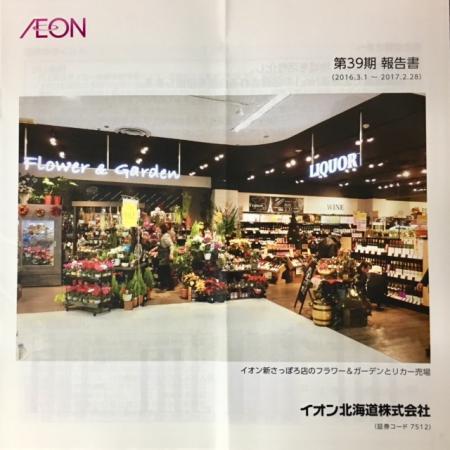 イオン北海道_2017