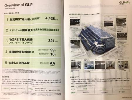 GLP_2017②