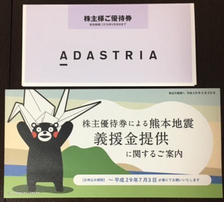 アダストリア_2017⑥