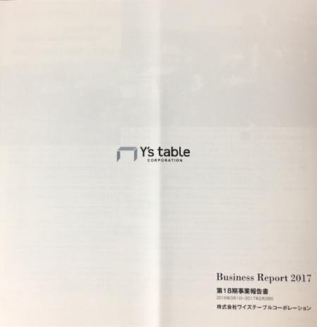 ワイズテーブルコーポレーション_2017⑨