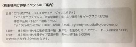 CYBERDYNE_2017②