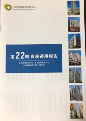 日本賃貸住宅投資法人_2017