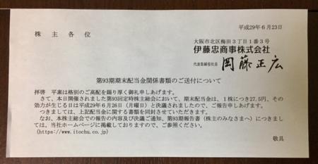 伊藤忠商事_2017②