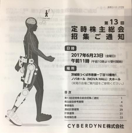 CYBERDYNE_2017.jpg
