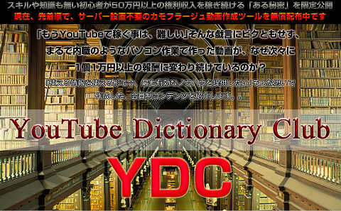 YDC1.png