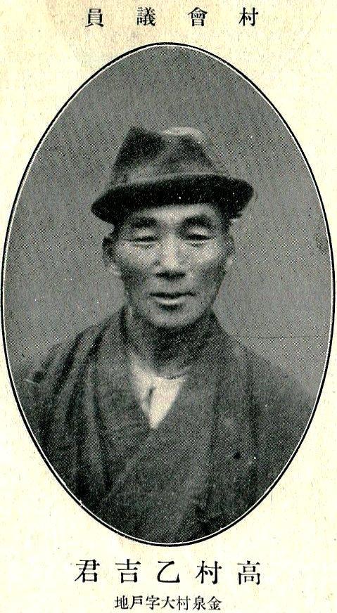 たか高村乙吉 佐渡郡肖像録(大正15年 原泉 博友社)