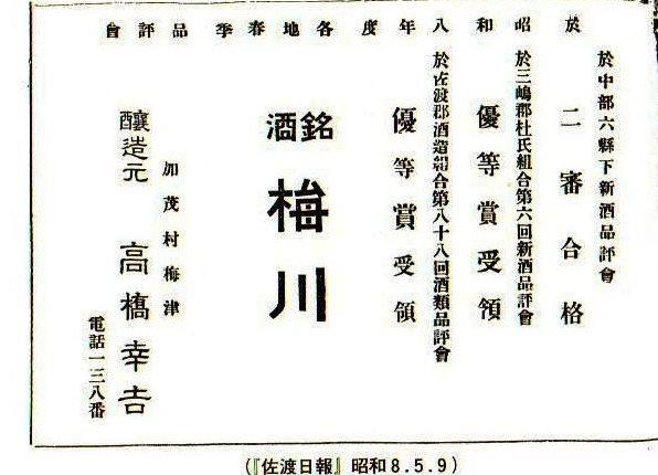 たか高橋幸吉 続佐渡酒誌 平成14年7月 酒造組合佐渡支部