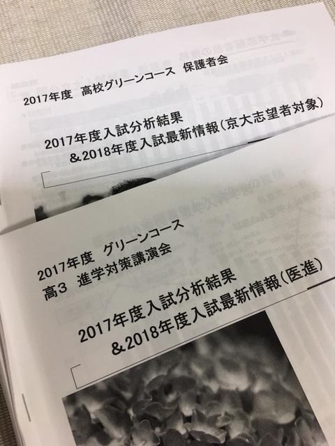 河合塾 保護者会 講演会