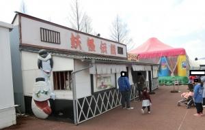 渋川アトラク前13