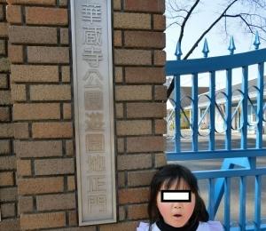 華蔵寺公園遊園地前1