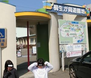 桐生が岡遊園地1
