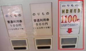 桐生が岡遊園地5