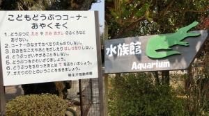 桐生動物4-1