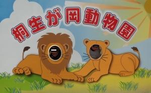 桐生動物1