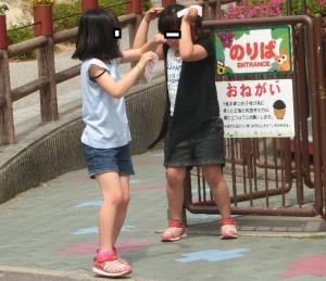 弥生ヶ丘公園1-1