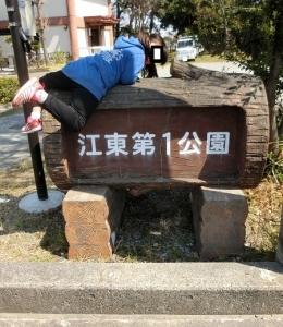 江東・植松2-1