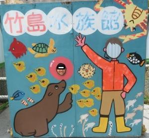 竹島常設2017-1