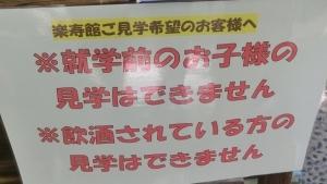 楽寿園施設6-1