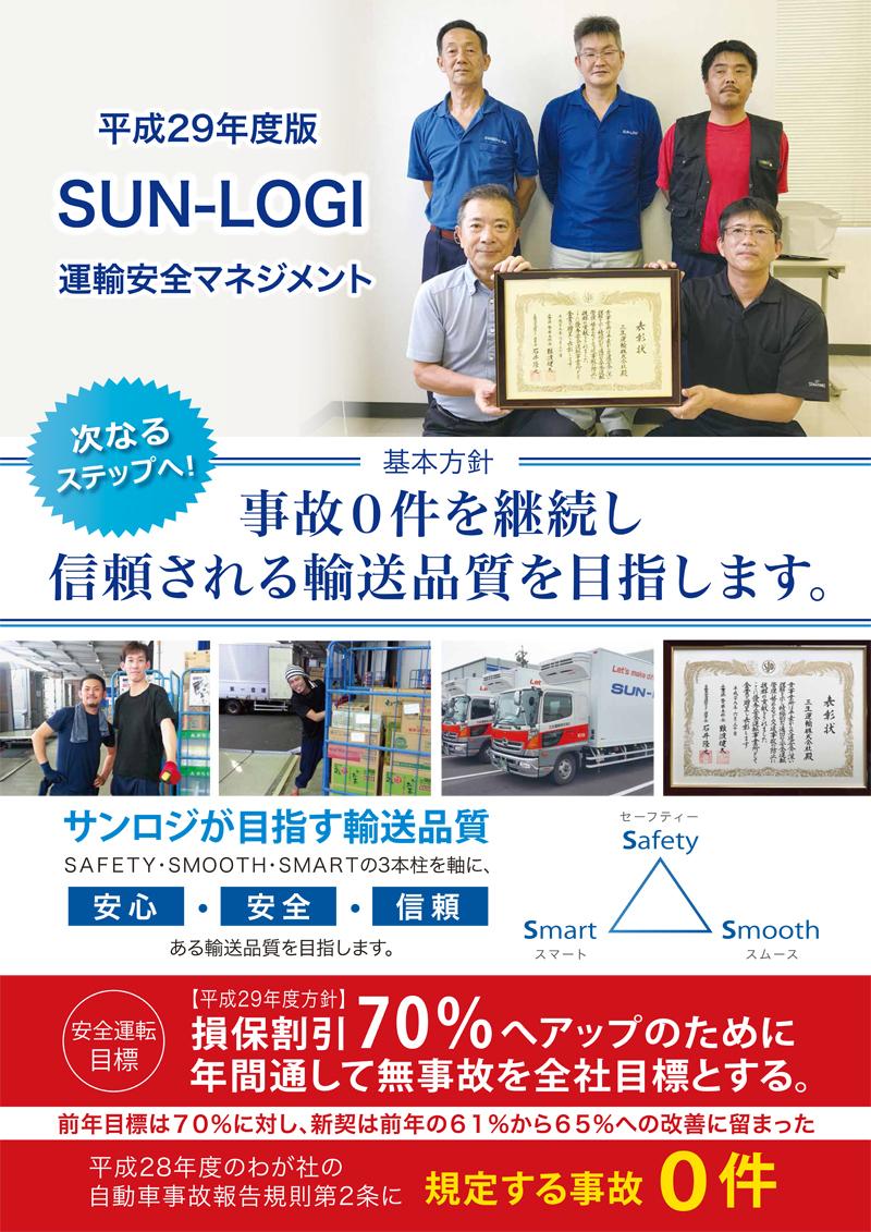 20170708_SUNLOGI_poster.jpg
