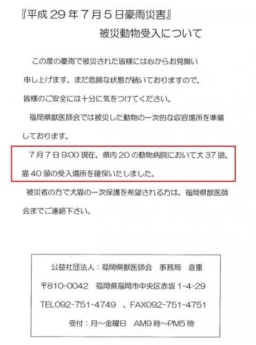 福岡避難17-07-07